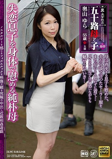 NEM-039 Genuine Abnormal Sex A Fifty-Something Stepmom And Her Stepson Chapter Eighteen A Naive Stepmom Soothed Her Heartbroken Stepson With Her Body Yura Okuyama