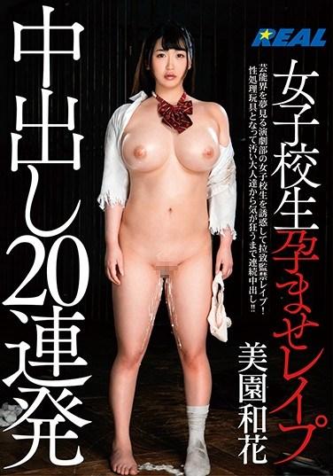 REAL-731 S********l Pregnancy Fetish Creampie – 20 Cumshots: Waka Misono