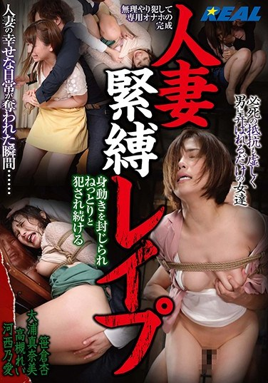 XRW-885 A Married Woman S&M Fuck Fest She Was Trapped And Relentlessly And Continuously Fucked
