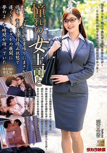 MOND-191 I'm With My Favorite Lady Boss Yurika Aoi