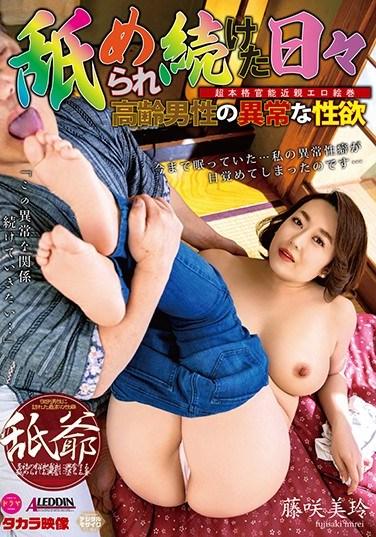 SPRD-1293 I Spent Days Getting Licked An Old Man's Abnormal Sex Drive Mirei Fujisaki Mirei Fujisaki
