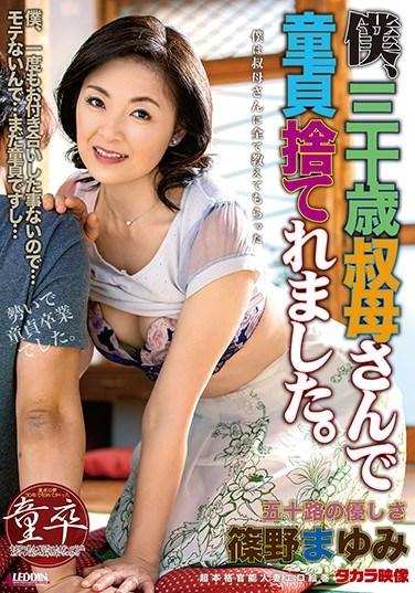 SPRD-1297 When I Turned Thirty, My Auntie Gave Me My Cherry Boy Graduation Mayumi Sasano