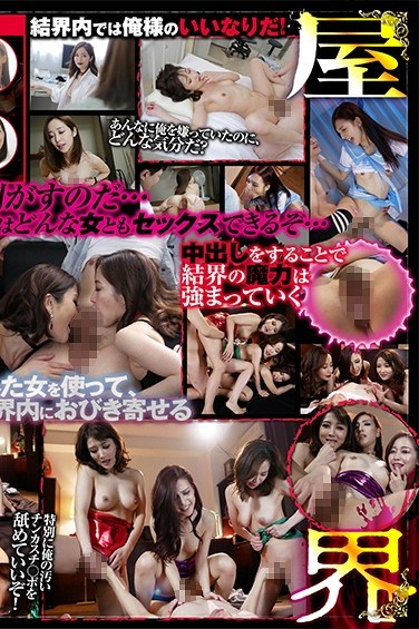 SDDE-625 Room Confinement SPECIAL – Welcome To My Very Own Lewd Academy! –