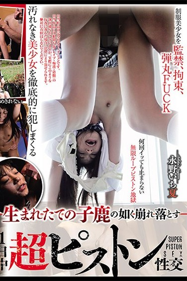 STARS-256 Crumbling Like A Newborn Fawn: All Day Super Piston Fuck – Ichika Nagano