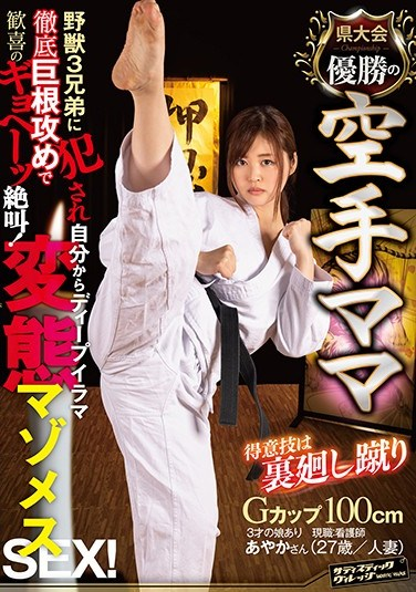 SVDVD-803 Karate Mama's Specialty Of Winning The Prefectural Tournament Is Backtracked And Kicked By Three Beasts. Perverted Masochism SEX! Ayaka (27 Years Old/married Woman)