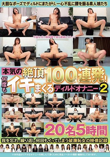 DKSB-054 100 Real Climaxes! Cumming Over And Over In Dildo Masturbation 2 20 Women 5 Hours