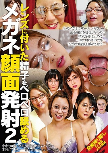 GUN-742 Girls Who Give Cum Facials And Will Lick The Semen Off Your Glasses 2