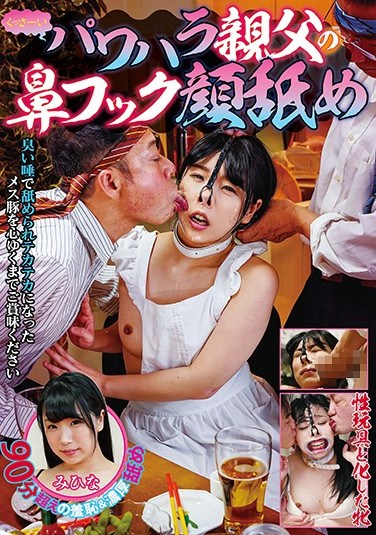 NEO-727 A Power-Hungry Old Man Gets Into Nose Hooked Face-Licking Mihina