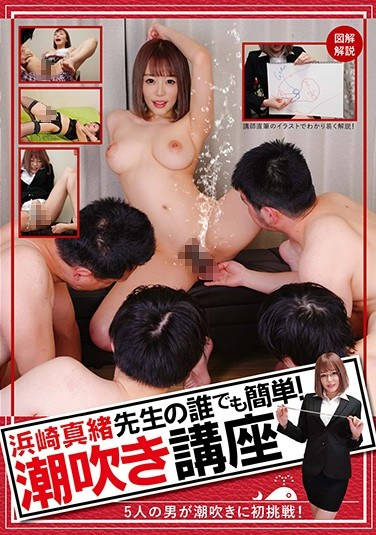 NEO-728 Teacher Mao Hamasaki Makes It Easy For Everybody! Squirting Lessons
