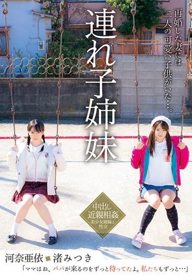 IBW-783 My Wife And My Stepdaughters AI Kawana Mitsuki Nagisa