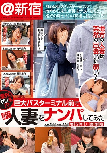 JKSR-449 @Shinjuku Fountry Married Woman Babes Only We Nampa Seduced Married Woman Babes With Issues At This Gigantic Bus Terminal