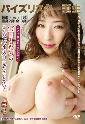 GAS-476 A Titty Fuck Star Is Born: Monami Takarada Gives A Titty Fuck Like You've Never Seen Before!