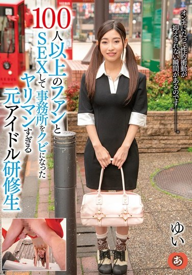 ANZD-018 A Slutty Former Idol Trainee Who Fucked Over 100 Fans And Got Fired By Her Agency Yui