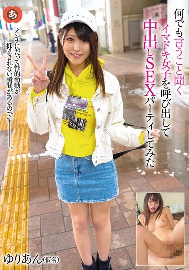 ANZD-020 We Called Out This Modern Girl Who Will Obey Any Order For A Creampie Sex Party Yurian