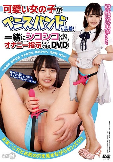 ARM-874 Cute Girl Puts On A Cock Ring! Giving Masturbation Advice While We Both Stroke Ourselves Together DVD
