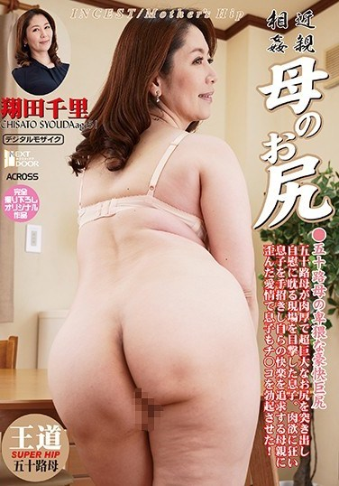 AWD-117 Fakecest: My Stepmom's Perfect Ass–50-Something Mature Bitch With A Very Fuckable Bubble Butt Chisato Shoda