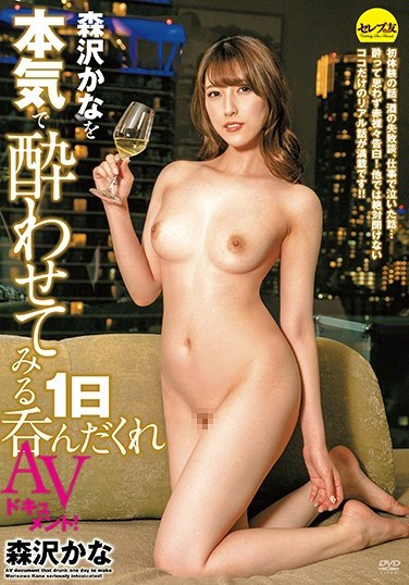 CESD-900 Adult Video Documentary Of Having Fun For An Entire Day With Kana Morisawa