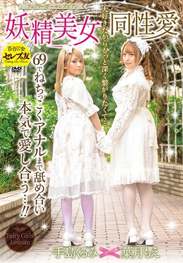 CESD-901 Beautiful Fairy Lesbian Lust (Fairy Girls Lesbian Series) Moe Hazuki Kurumi Tejima
