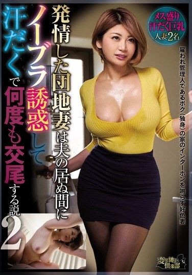 CLUB-614 A Stay-At-Home Wife Uses No-Bra Temptation To Have Sweaty Sex While Her Husband Is Away 2