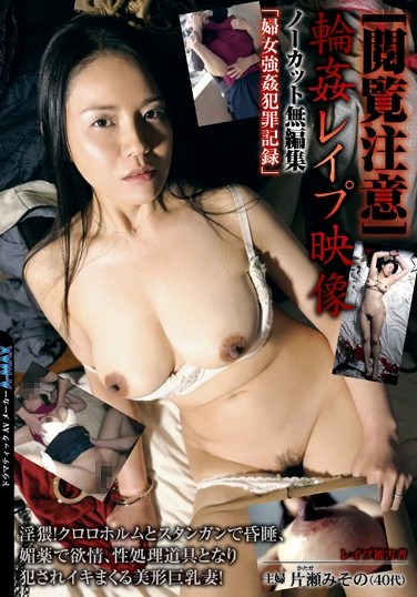 EMBZ-205 NSFW – Rough Sex – Uncut And Unedited Obscenity – A Married Woman With Beautiful Big Tits Takes Aphrodisiacs And Gets Used As A Human Sex Toy! – Misono Katase
