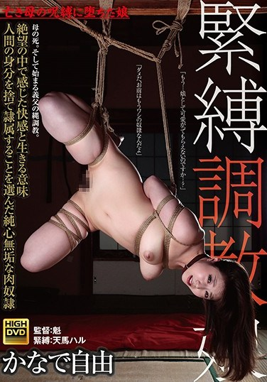 GMA-008 Breaking In A Girl For Some S&M Fun In Her Deepest Despair, She Discovers Orgasmic Pleasures And A Reason To Live An Innocent And Pure Flesh Fantasy Girl Who Abandoned Her Humanity And Devoted Herself To Immoral Pleasures Miyu Kanade