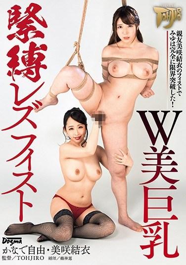 GTJ-088 S&M Lesbian Fisting – Two Women With Beautiful Big Tits – Miyu Kanade, Yui Misaki