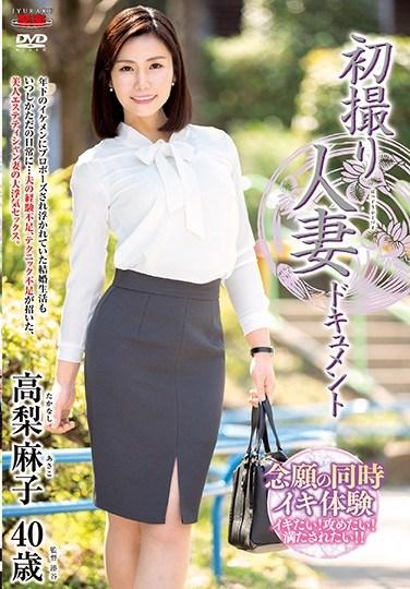 JRZD-974 First Time Filming My Affair, Maiko Takanashi