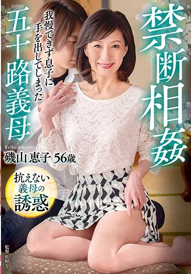 TOEN-28 A Wife's Taboo – A Sexually Frustrated Stepmom In Her 50's Puts Hands On Her Stepson – Keiko Isoyama