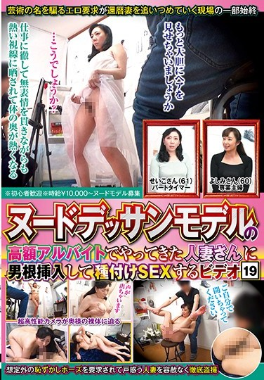 MEKO-172 Married Woman Who Took A High Paying Part Time Job As A Nude Art Model Fucked And Filled With Cum 19