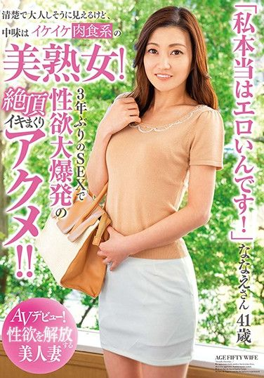 """GOJU-157 """"I'm Really Erotic!"""" It Looks Neat And Mature, But The Inside Is A Beautiful, Carnivorous Mature Woman! It's The First Time In 3 Years And The Acme That Cums In The Climax Of The Libido Explosion! ! Nanae 41 Years Old"""