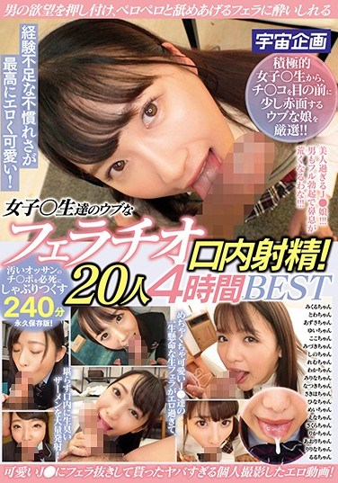MDTM-648 She's Inexperienced, But Her Clumsiness Is Absolutely Erotic And Cute! These S********ls Are Giving Innocent Blowjob Oral Ejaculations! 20 Girls 4-HOUR BEST HITS COLLECTION