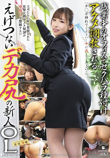 IKEP-010 Working Overtime And Getting Fucked In The Office – A New Employee Gets Her Big Ass Broken In – Noa Eikawa