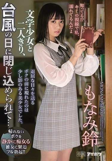 IPX-501 Did You Know!? When You Look At Me, You Make Me Wet I Was Trapped With An Intellectual Barely Legal Babe During A Typhoon… Suzu Monami
