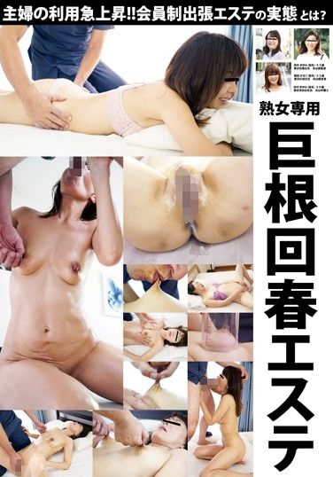 JKNK-104 Mature Woman Big Cock Rejuvenation Esthetic