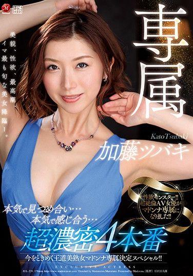 JUL-239 The Present Top Mature Beauty Special Madonna Exclusive!! A Serious Stare…A Serious Feeling…4 Full Fucks Tsubaki Kato