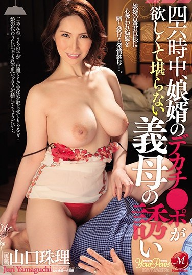 JUL-262 For 24 Hours, This Stepmom Wanted Her Son-In-Law's Big Cock So Badly She Couldn't Stand It Shuri Yamaguchi