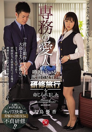 JUL-266 The Temp Worker Was Rumored To Be The Managing Director's Lover, And I Was Ordered To Take Her On A Training Seminar Trip. Yuka Oshima