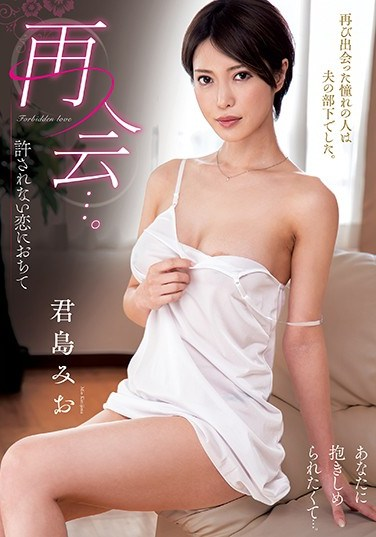 KSBJ-087 We Meet Again… Mio Kimishima