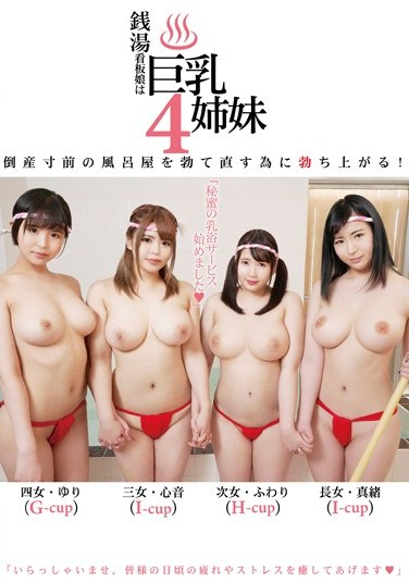 KTKC-088 4 Girls With Big Tits Working At A Public Bath Devise A Plan To Save The Failing Business With A Secret Milk Bathing Service!