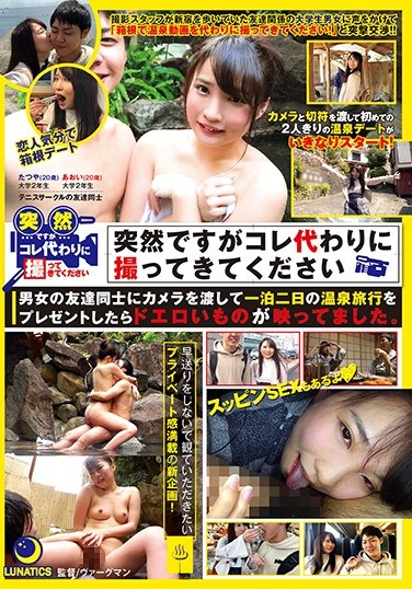 LULU-026 Male And Female Friends Win A Free Trip To A Hot Spring Resort, But They Have To Film What They Get Up To – The Footage Is Super Erotic!
