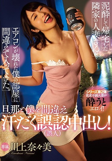 MEYD-597 The Married Woman From Next Door Came Home And Accidentally Walked Into My Home, But My Air Conditioner Was Broken. She Mistook Me For Her Husband, And We Ended Up Having Sweaty Creampie Sex! Nanami Kawakami