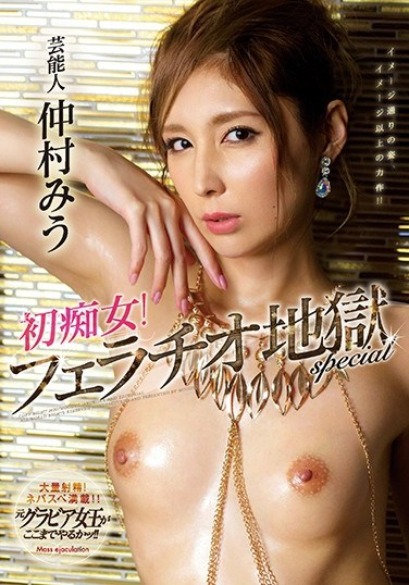 MIDE-783 The Celebrity Miu Nakamura In Her First Slut Video! Blowjob Hell Special
