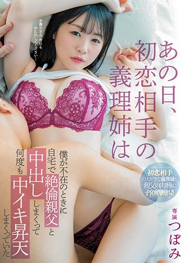 MIDE-789 That Day, This Dirty Old Man Spent All Day Creampie Fucking My First Love, My Big Stepsister, While I Was Away, And Made Her Cum Over And Over Again Tsubomi