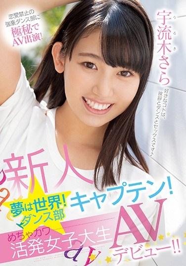 MIFD-120 Fresh Face Dream Is The World! Dance Team Captain! A Super Cute Spunky College Girl AV Debut!! Sara Urugi