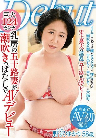 MKD-213 124cm Tits With Huge Nipples – A 50-Something Married Woman Makes Her Squirting Porno Debut – Yukari Nozawa