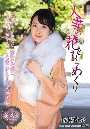 MYBA-023 Married Woman Deflowered, Reina Sakuragi
