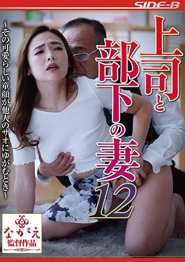 NSPS-904 The Boss and His Wife Underling 12 – Kaori Iiyama