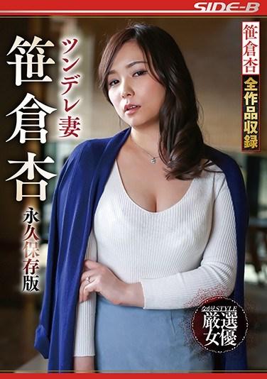 NSPS-911 TSUNDERE Wife: An Sasakura, Permanent Preservation Edition