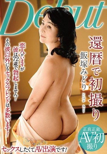 NYKD-106 60 Something First Time Shots Midori Iizuka