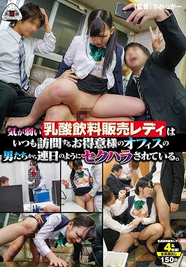 OYC-327 This Pushover Babe Is Selling Lactic Acid D***ks And Is Always Getting Fucked At The Offices Of Her Customers Every Day.